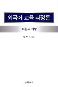 외국어 교육 과정론