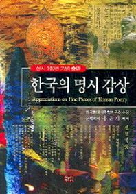 한국의 명시 감상