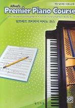 알프레드 프리미어 피아노 코스 제2급(하) 이론교재