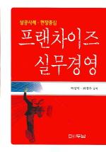 성공사례·현장중심 프랜차이즈 실무경영