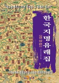 한국지명유래집(경상편)