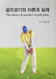 골프경기의 이론과 실제