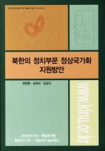 북한의 정치부문 정상국가화 지원방안