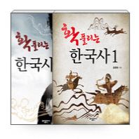 확 풀리는 한국사 세트(인터넷전용상품)