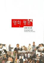 영화 평론 제18호(2006)