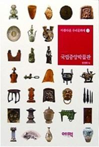 아름다운우리문화재. 1: 국립중앙박물관