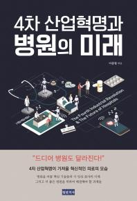 4차 산업혁명과 병원의 미래