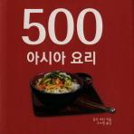 500 아시아 요리