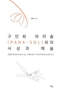 구인회 파라솔(PARA-SOL)파의 사상과 예술