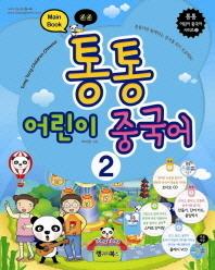 통통 어린이 중국어. 2(Main Book)