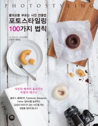 포토스타일링 100가지 법칙