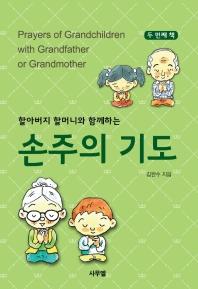 할아버지 할머니와 함께하는 손주의 기도. 2