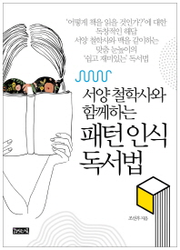 서양 철학사와 함께하는 패턴 인식 독서법