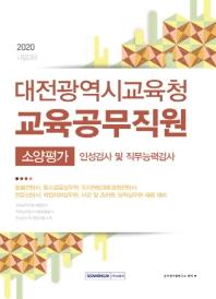 대전광역시교육청 교육공무직원 소양평가(2020)