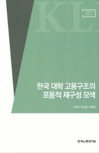 한국 대학 고용구조의 포용적 재구성 모색