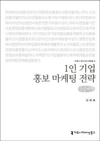 1인 기업 홍보 마케팅 전략(큰글씨책)