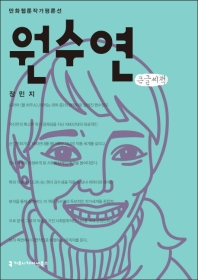 원수연(큰글씨책)
