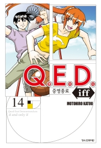 Q.E.D.(큐이디) iff 증명종료. 14