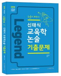 Legend 신태식 교육학 논술 기출문제(2018)