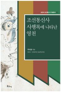 조선통신사 사행록에 나타난 영천