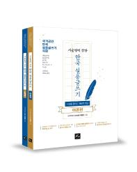 서술형에 강한 한국 실용글쓰기 이론편, 문제편 세트