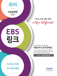 EBS 링크 고등 국어 수능완성편(문학)(2017)