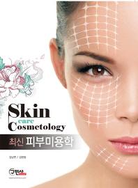 최신 피부미용학