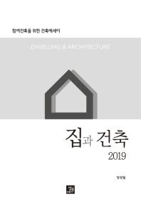 집과 건축(2019)