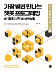 가장 빨리 만나는 챗봇 프로그래밍 with Bot Framework