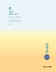 이현아 콤팩트영어 문법이론2.0