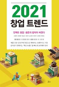 창업 트렌드(2021)