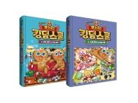 쿠키런 킹덤스쿨 1~2권 세트