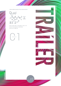 DCAF 고등 생명과학1 TRAILER 모의고사 Series1 4회분(2021)(2022 수능대비)