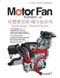 모터 팬(Motor Fan) 디젤엔진의 테크놀로지