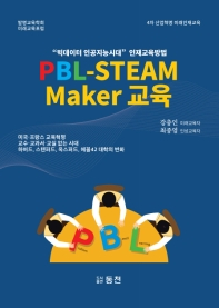 PBL-STEAM Maker 교육