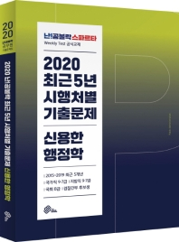 난공불락 신용한 행정학 최근5년 시행처별 기출문제(2020)