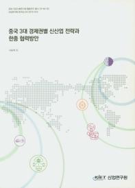 중국 3대 경제권별 신산업 전략과 한중 협력방안