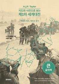 지도와 사진으로 보는 제2차 세계대전(큰글자책)