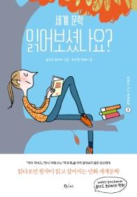 세계문학 읽어보셨나요?