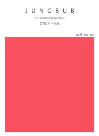 정법강의 + 노트 vol. 5