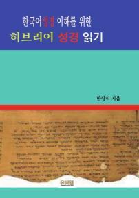 한국어성경 이해를 위한 히브리어성경 읽기