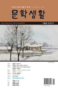 문학생활 겨울호(2020.12)