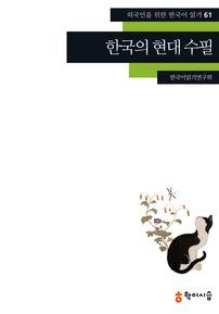 한국의 현대 수필