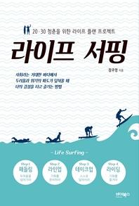 라이프 서핑