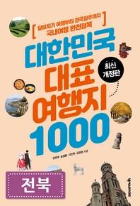대한민국 대표여행지 1000 : 전북