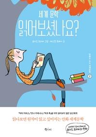 세계문학 읽어보셨나요? - 만화로 읽는 세계문학 2