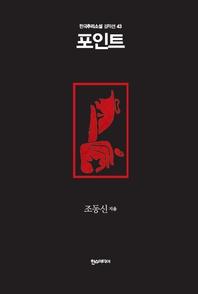 포인트 - 한국추리소설 걸작선 43