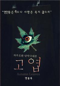 단막극대본_고엽