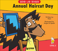 [엄마랑 나랑 영어동화] Annual Haircut Day (Level 2, 한영 합본)