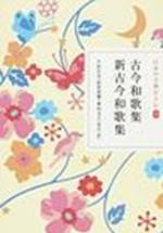 日本の古典をよむ 5